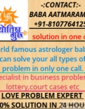 PETiTioNS+91-8107764125 Vashikaran Love problem So clbaba