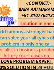 PETiTioNS+91-8107764125 Vashikaran Love problem So clbaba