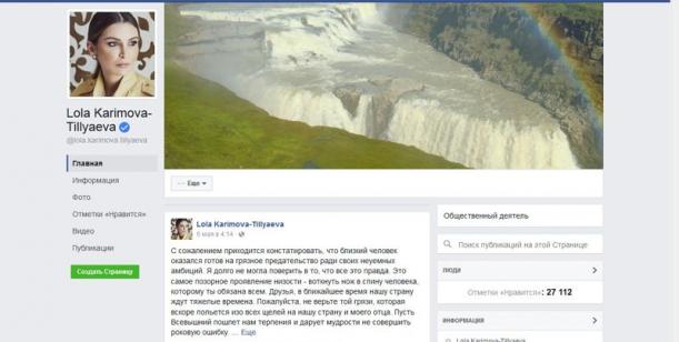 The breath of life: Gulnara Karimova's battle for the triumph of democracy